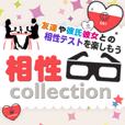 【相性Collection(月額330円コース)】
