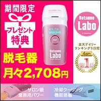 【脱毛ラボホームエディション】新規商品購入プログラム★