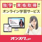 オンスク.JP【月額1078円コース登録】