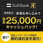 家族がトクする超高速インターネット【SoftBank 光】新規開通申込プロモーション