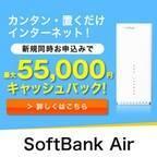 工事不要!自宅に置くだけでスマホのネット使い放題!【SoftBank Air】新規開通申込プロモーション