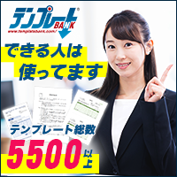 【テンプレートBANK】新規会員登録プログラム★