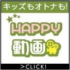 HAPPY!動画[6050円コース](クレジットカード決済)
