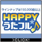 HAPPY!うたフル[6050円コース](クレジットカード決済)
